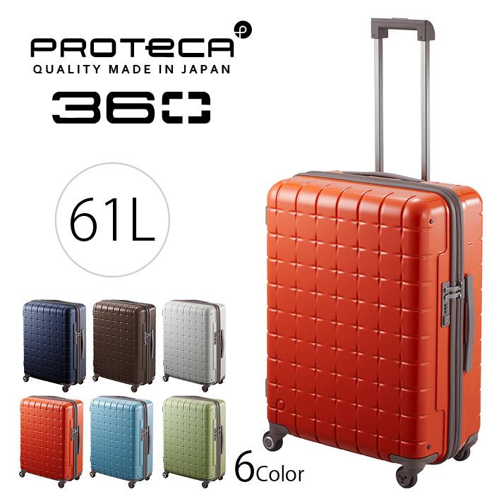 プロテカ 360 サンロクマル スーツケース ACE PROTeCA 61L/4輪スーツケース 1-02513 3年保証対象外 4~7泊 ラッピング不可 出張/旅行 TSAロック 日本製