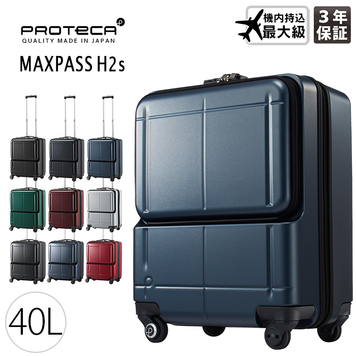 【枚数限定200円OFFクーポン付き】 プロテカ スーツケース マックスパス エイチ2s [ACE PROTeCA MAXPASS H2s] 40L 1-02761 機内持込み 旅行 出張 日本製 3年保証