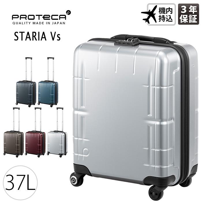 【メーカー直送】 スーツケース ProtecA プロテカ スーツケース 37L エース 日本製 ProtecA STARIA Vs 2~3泊 日本製 キャスターストッパー付き 1-02951 ラッピング不可, くらし館infini:898551e7 --- sunward.msk.ru