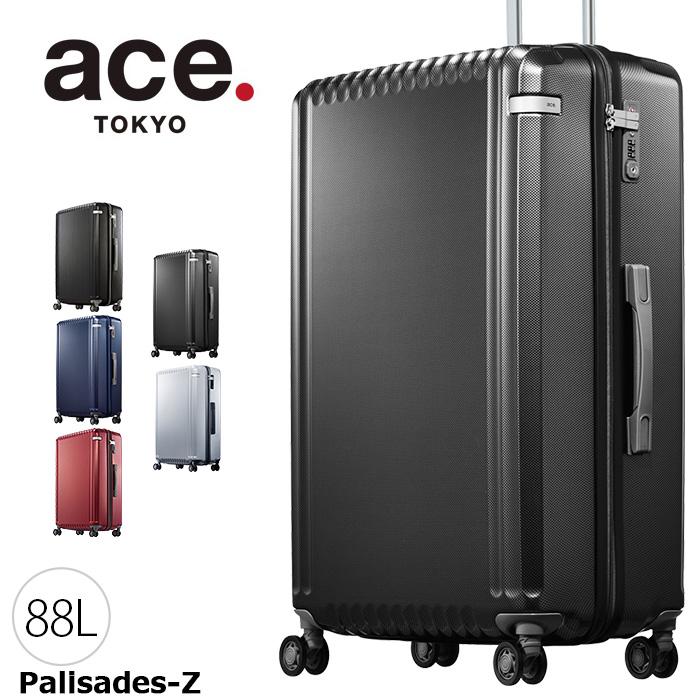 【メーカー直送】 エース スーツケース 88L ace. TOKYO パリセイドZ 1-05587 海外旅行 修学旅行 大容量 ラッピング不可