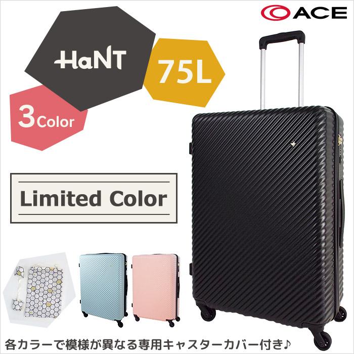 エース スーツケース HaNT mine 75L 限定カラー 1-06053 かわいい レディース 修学旅行 送料無料 ブラック/ブルー/ピンク