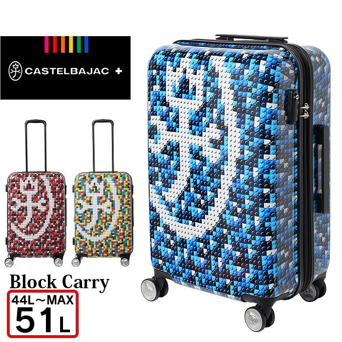 カステルバジャック スーツケース キャリーケース 44~51L CASTELBAJAC ブロックキャリー 069336 メンズ レディース エキスパンド機能付き