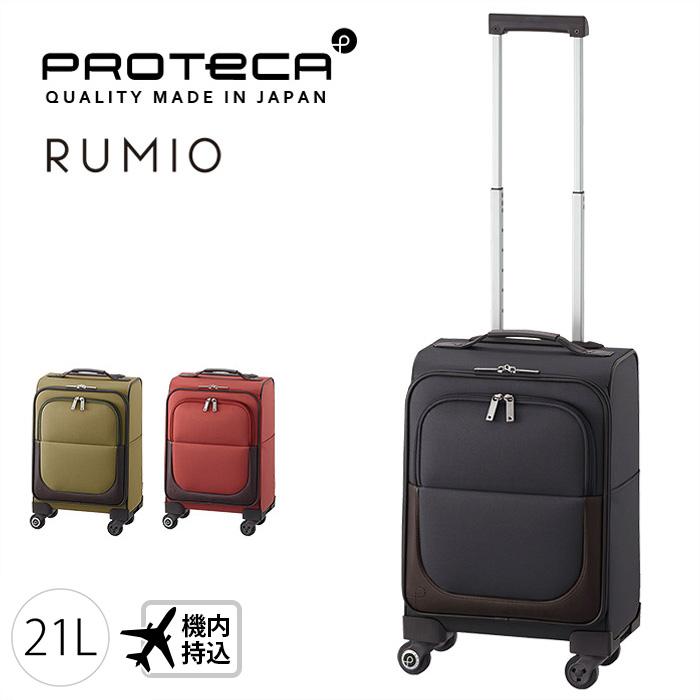 プロテカ スーツケース 軽量 キャリーケース ルミオ 21L 1-12771 機内持ち込み可 ラッピング不可