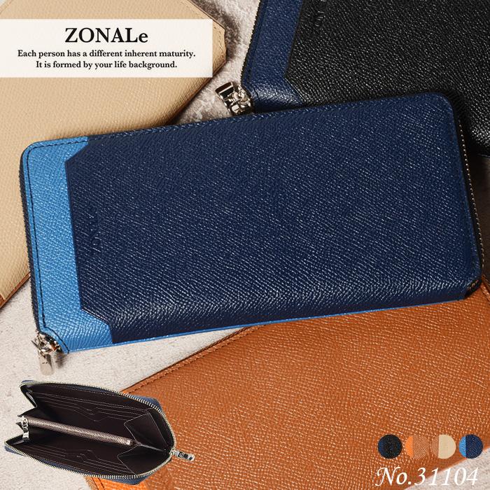 ゾナール 財布 長財布 ラウンドファスナー ZONALe CARIB カリブ 31104 メンズ 革 ギフト 送料無料 あす楽対応