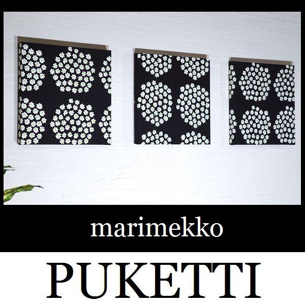 ファブリックパネル アリス marimekko PUKETTI 30×30cm 3枚組 ブラック マリメッコ プケッティ 花束 和洋 壁飾り ファブリック ボード