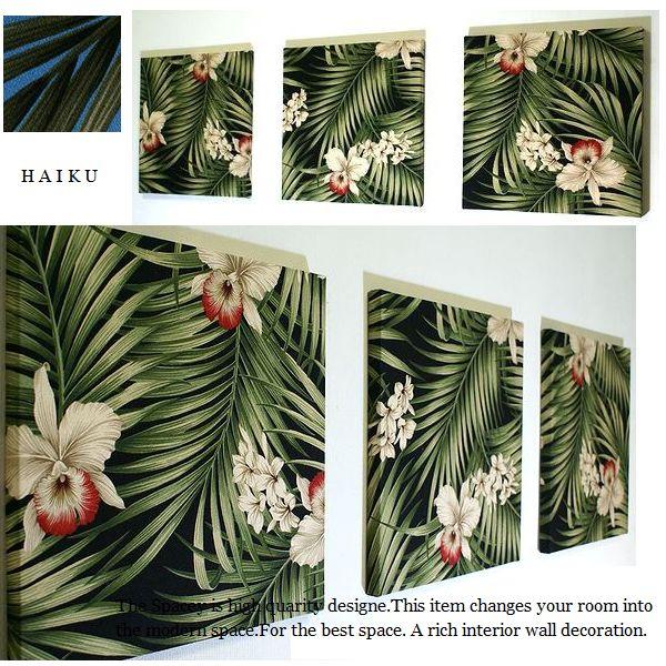 ファブリックパネル アリス Hawaiian BKF HAIKU 40×40cm 3枚組 各カラー有 ハワイアンパネル 壁掛けインテリア