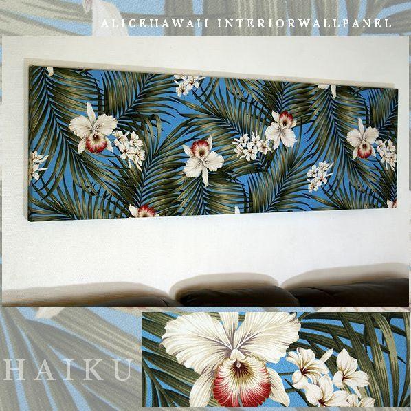 Hawaiian/BKF/HAIKU/ハワイアンパネル/130×43cm/hawaiianpanel/ファブリックボード/各カラー有【大型商品ヤマト便・時間指定不可】