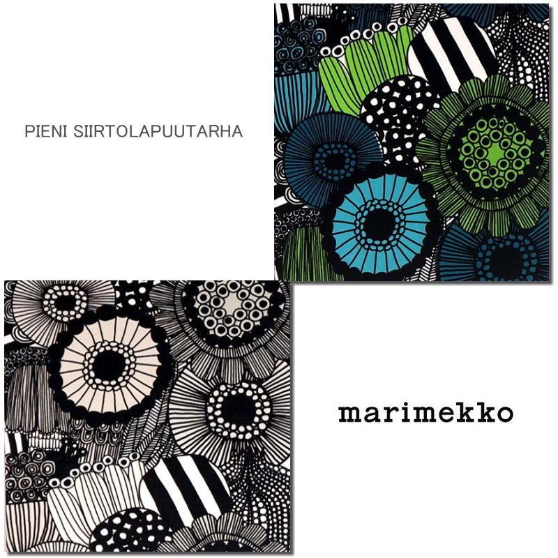 マリメッコファブリックパネル marimekko PIENI SIIRTOLAPUUTARHA 30×30cm 2枚組 ピエニシイルトラプウタルハ グリーンブルー&白黒ベージュ インテリアパネル アートパネル 北欧 2カラーセット