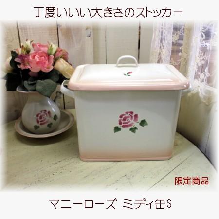 ■ マニーローズ ホーロー ミディ缶S 【アリスの時間】★