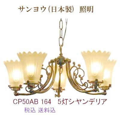 ■ 一台限定即納OK サンヨウ 5灯シャンデリア165 (5灯ペンダントランプ)★