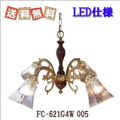■FC-621G4W 005 (4灯ペンダントランプ) ペンダントライト 天井照明【アンティーク照明】照明 おしゃれ★
