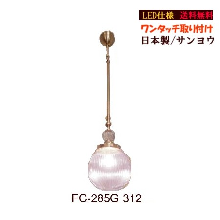 ■【アンティーク照明】 FC-285G312 (1灯ペンダントランプ)ペンダントライトおしゃれ 天井照明【アリスの時間】★