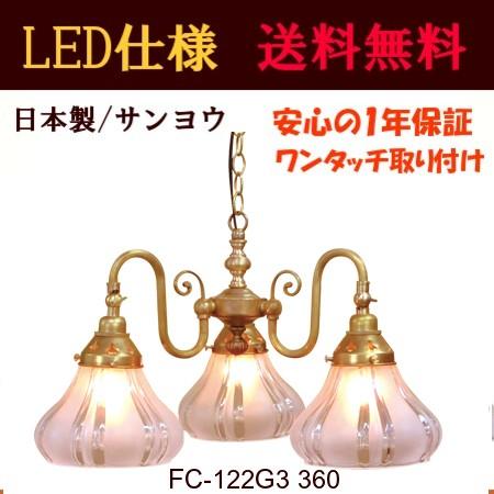 ■ 【サンヨウ アンティーク照明 3灯 シャンデリア アンティーク照明】FC-122G3 360 (3灯シーリングランプ) 【アリスの時間】★