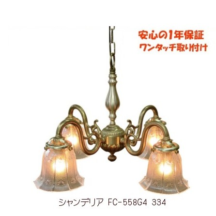 ■FC-558G4 334 4灯シヤンデリアシャンデリア ★