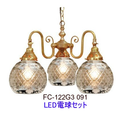 ■【LED電球付き サンヨウ アンティーク照明 3灯 シャンデリア アンティーク照明】FC-122G3 091LED (3灯シーリングランプ) 【アリスの時間】★