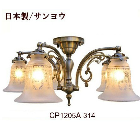 ■CP1205A 314 送料無料シーリングランプ 公式サイト アンティーク照明 CP1205A 新生活 5灯シーリングランプ アリスの時間