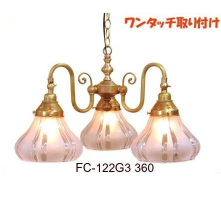 ■【サンヨウ アンティーク照明 3灯 シャンデリア アンティーク照明】FC-122G3 360 (3灯シーリングランプ) 【アリスの時間】★