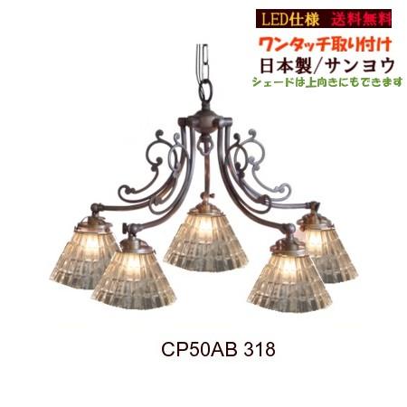 ■サンヨウ 5灯シャンデリアCP50AB-318(5灯ペンダントランプ)★