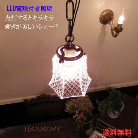ダイヤモンドのようなカットから 2020 新作 光が美しい輝ランプシェード 照明器具 アンティーク調 完売 モダン 手吹きガラス 灯具シエード アリスの時間 FC-007set ペンダントランプ アンティーク照明 輸入