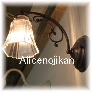【アリスの時間】★ 【アンティーク照明】 【送料無料】【LED電球対応】FC-W10ADZ1026ウォールランプ