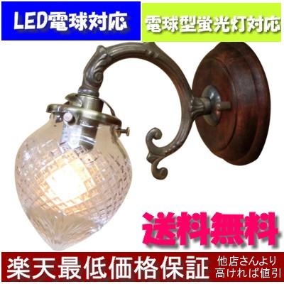 ■ 【送料無料】【LED電球対応】照明 ウォールランプ FC-WW530A 336 【アリスの時間】★ブラケットライト アンティーク レトロ ガラス 人気 おしゃれ