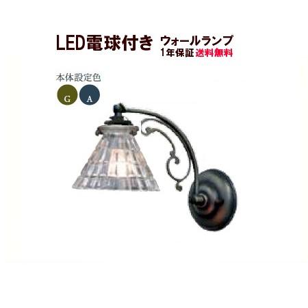 ■【LED電球付きアンティーク 照明】 【送料無料】fc-w110A 318ウォールランプ 【アリスの時間】★ブラケットライト アンティーク レトロ ガラス 人気 おしゃれ