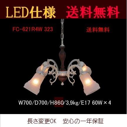 ■ 【アンティーク照明】【LED電球対応】FC-621R4W 323(4灯シャンデリア) 【アリスの時間】★