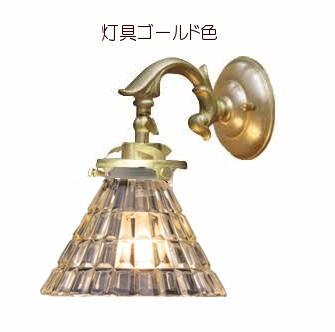 ■【即納OK 送料無料】【LED電球対応】ウォールランプ FC-1685G318ブラケットライトゴールド レトロ LED おしゃれな照明