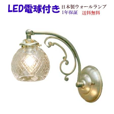 ■【LED電球付きウォールランプ】FC-W110A 091 ウォールランプ ブラケット照明【アリスの時間】★