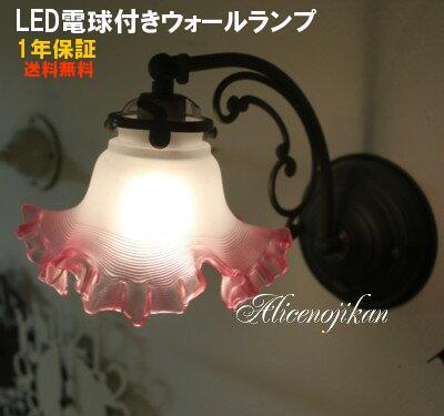 ■ウォールランプ 照明 アンティーク調 ガラス製 リビング ダイニング LED電球付き LED電球対応 アンティーク照明 アリスの時間 休み ピンク FC-W110フレンチフリル 営業 ウォールランプ