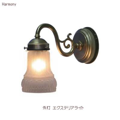 ■【朝ドラで使用 アンティーク照明】エクステリアライト FC-WO855A 332 【アリスの時間】★