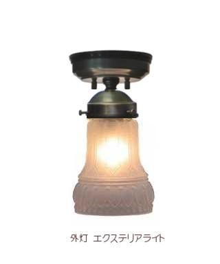 ■【外灯】【エクステリアライト】 エクステリア ポーチライト 朝ドラでも使用★