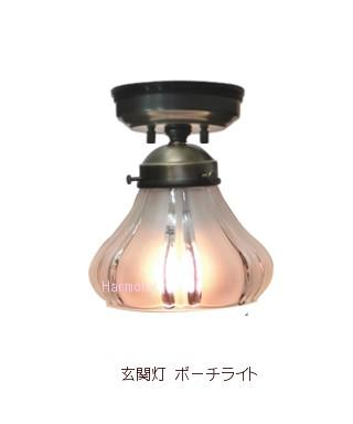 ■【外灯】【エクステリアライト】 エクステリア ポーチライト 玄関灯 ★