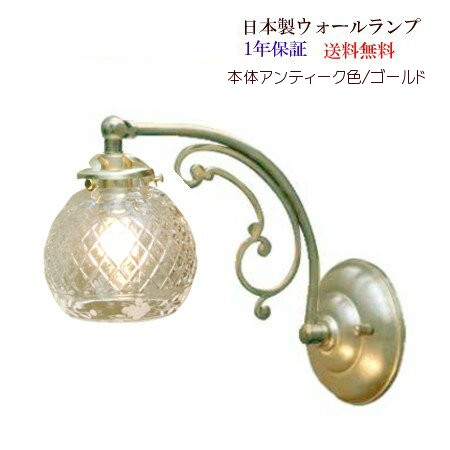 ウォールランプ 091 ブラケット照明【アリスの時間】★ 【LED仕様ウォールランプ】FC-W110A