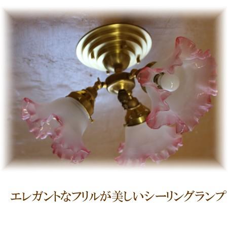 ■ フレンチフリルピンク3灯シーリングランプ 【アンティーク照明】【LED電球対応】★