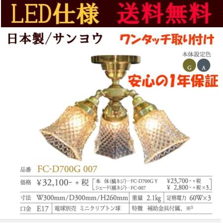 ■ FC-D700G 007 (サンヨウ アンティーク照明 3灯 シャンデリア 3灯シーリングランプ)【アンティーク照明】 【アリスの時間】★