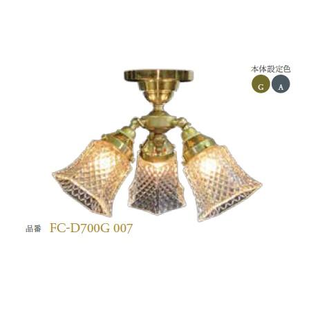 ■FC-D700G 007 (サンヨウ アンティーク照明 3灯 シャンデリア 3灯シーリングランプ)【アンティーク照明】 【アリスの時間】★