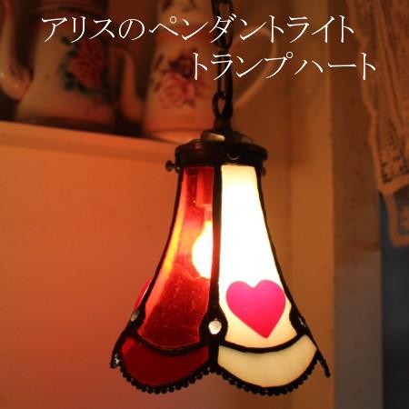 ■アリスのトランプハートペンダント(灯具&シエード)【LED電球対応】★