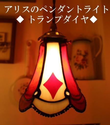 ■アリスのトランプダイヤペンダント(灯具&シエード)【LED電球対応】★