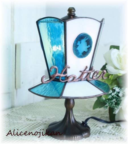 ■アリスの帽子のスタンドライト(ハッター) ブルー (灯具&シエード)【LED電球対応】★