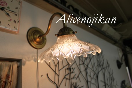 ■ 【アンティーク照明】HS532-1019DZウォールランプ【アリスの時間】★ブラケットライト アンティーク レトロ ガラス 人気 おしゃれ コンセント