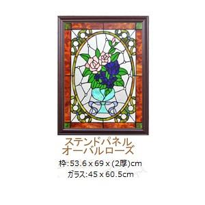 ■  ステンドパネル オーバルローズ  【アリスの時間】【送料無料】★