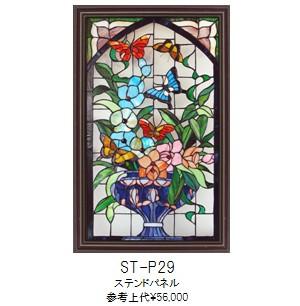 ■ステンドパネル フローラルバタフライ【アリスの時間】【 送料無料】★