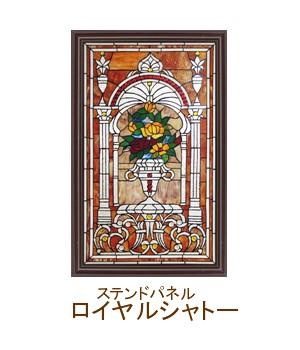 ■  ステンドパネル ロイヤルシャトー 【アリスの時間】【★