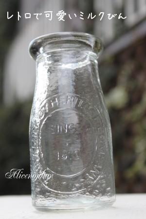 ■小さくてかわいいガラス瓶 ナチュラル ガーデン プチ 可愛い ナチュラルミルク スーパーセール アリスの時間 雑貨 超目玉 ガラスボトル