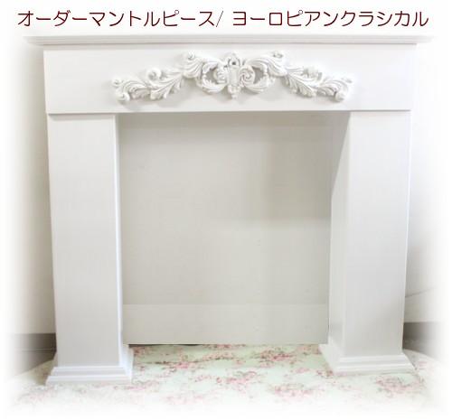 ヨーロピアンマントルピース クラッシックワイド 【アリスの時間】★