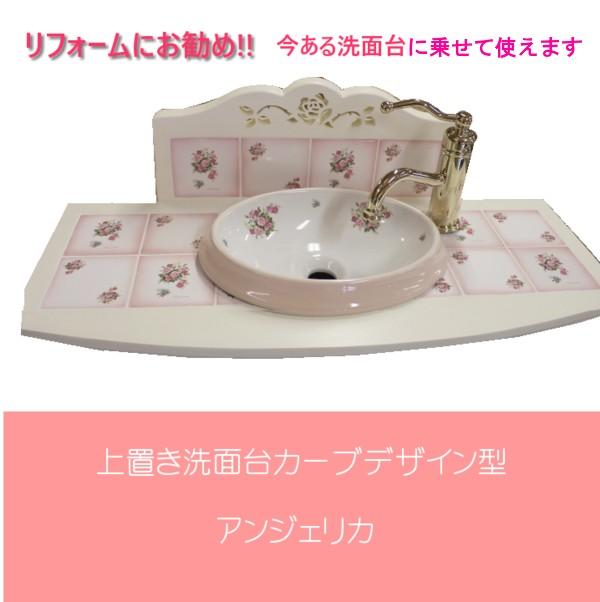 【別注】薔薇のタイルの 上置き型洗面台トップ カーブデザイン 上置き型 オープンタイプ【アリスの時間】★