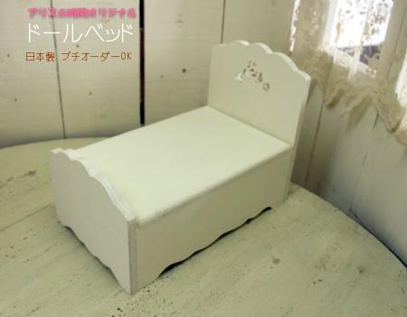 全国一律送料無料 ■お気に入りのドールにいかがですか ミニチュアドールベッド カッティングローズ サイズ変更OK アリスの時間 日本製 期間限定今なら送料無料
