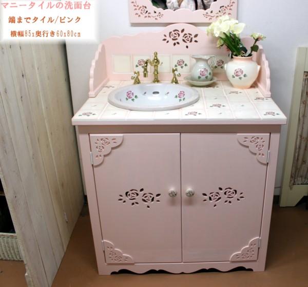 マニーローズタイルのロマンティック洗面台 端までタイルバージョン 85cmピンク【アリスの時間】★