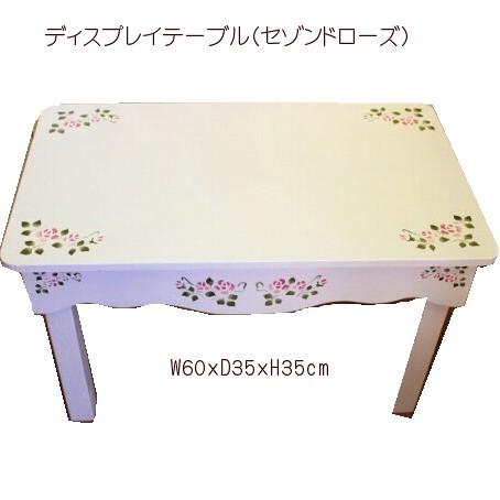 ■ディスプレイミニテーブル (セゾンドローズ) 【アリスの時間】★